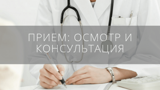 Прием и консультация гинеколога в СПб