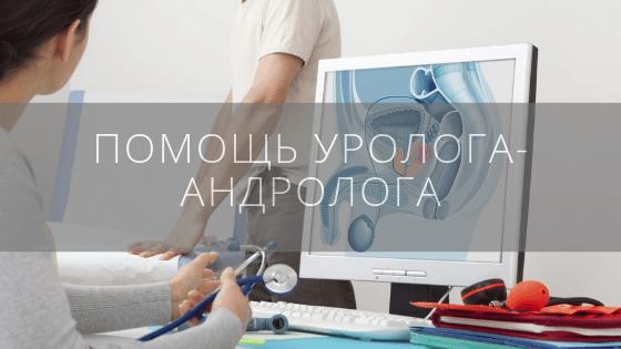 Какие болезни лечит уролог-андролога