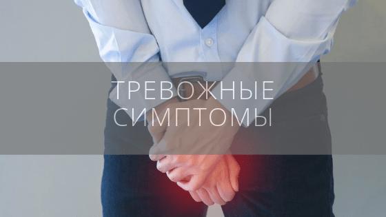 Симптомы мужских заболеваний — когда обращаться к урологу-андрологу
