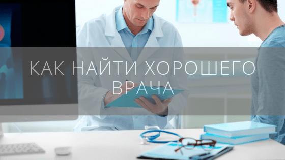Как выбрать хорошего уролога-андролога в Санкт-Петербурге